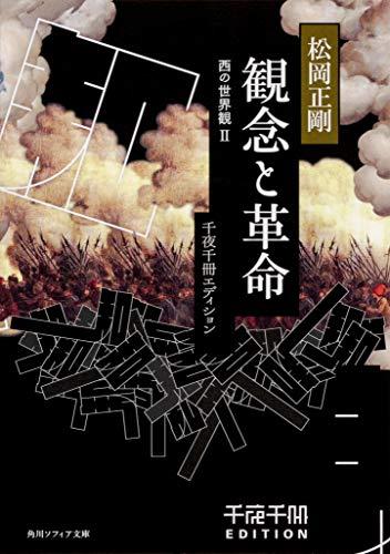 千夜千冊エディション 観念と革命 西の世界観II (角川ソフィア文庫)