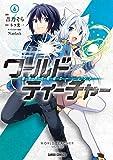 ワールド・ティーチャー 異世界式教育エージェント 6 (ガルドコミックス)