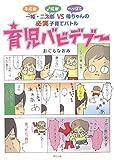 育児バビデブー / おぐら なおみ のシリーズ情報を見る