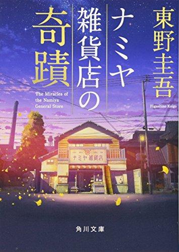 ナミヤ雑貨店の奇蹟 (角川文庫)...
