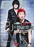 BASS MAGAZINE (ベース マガジン) 2012年 04月号 [雑誌]