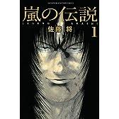 嵐の伝説(1) (講談社コミックス)