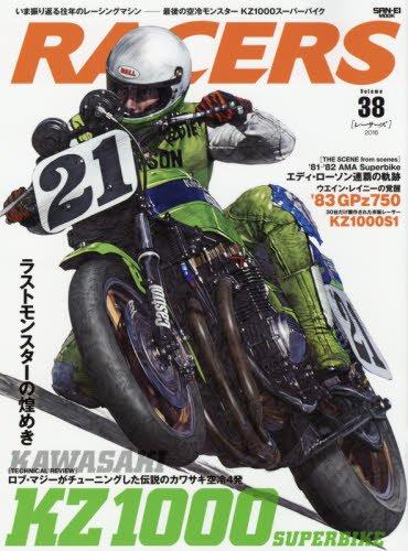 RACERS volume 38 最後の空冷モンスターKZ1000スーパーバイク (SAN-EI MOOK)