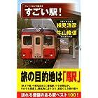 すごい駅! (ナレッジエンタ読本 3)