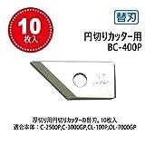 エヌティー 替刃 円切りカッター用 10枚入 刃厚1.00mm BC-400P 画像