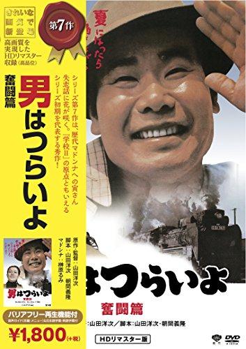 松竹 寅さんシリーズ 男はつらいよ 奮闘篇 [DVD]...
