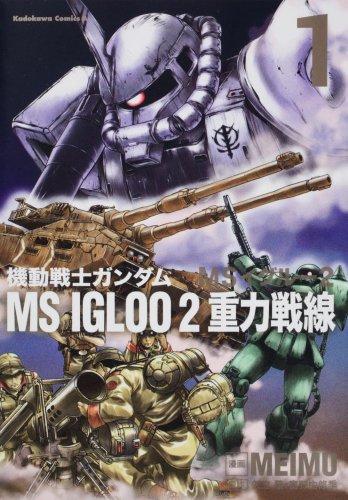 機動戦士ガンダム MS IGLOO 2 重力戦線 (1) (角川コミックス・エース 39-20)の詳細を見る