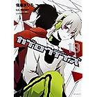 カゲロウデイズ 10 (MFコミックス ジーンシリーズ)