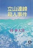 立山連峰殺人事件 (徳間文庫)