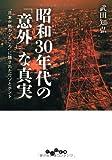 昭和30年代の「意外」な真実 (だいわ文庫)