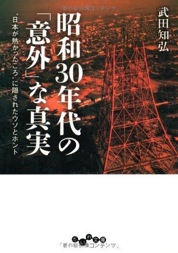 昭和30年代の「意外」な真実 (だいわ文庫)の詳細を見る