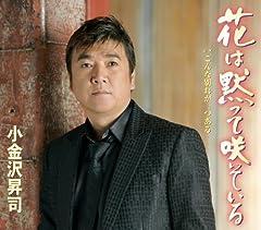 小金沢昇司「花は黙って咲いている」のジャケット画像