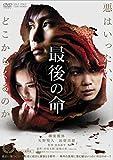 最後の命[DVD]