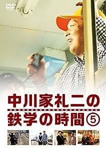 中川家礼二の鉄学の時間 5 (特典なし) [DVD]