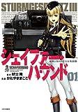 シェイファー・ハウンド 1 (ジェッツコミックス)