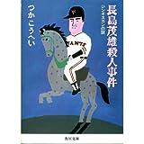 長島茂雄殺人事件―ジンギスカンの謎 (角川文庫)