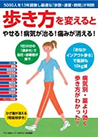 「歩き方」を変えるとやせる! 病気が治る! 痛みが消える! (病気別・薬より効く歩き方がわかった!)