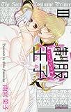 制服王子シークレット 3 (プリンセス・コミックス・プチ・プリ)