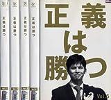 正義は勝つ [レンタル落ち] (全5巻) [マーケットプレイス DVDセット商品] 画像