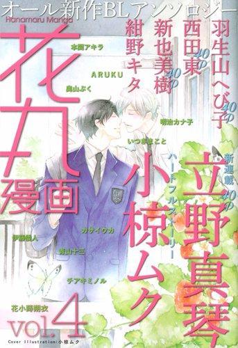 花丸漫画 v.4 (書籍扱い花丸コミックス)の詳細を見る