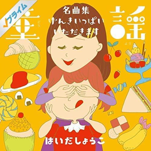 童謡 名曲集/げんきいっぱい!いただきます!