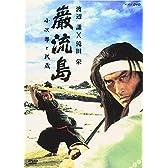 巌流島 ~小次郎と武蔵~ [DVD]