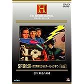 SF 進化論 ~月世界旅行からスタートレックまで(後編) [DVD]
