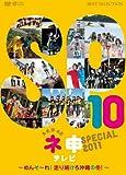 AKB48ネ申テレビ スペシャル~メンソーレ! 走り続けろ沖縄の冬~ [DVD]