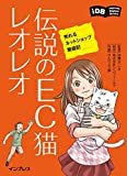 伝説のEC猫レオレオ 売れるネットショップ繁盛記 impress Digital Books
