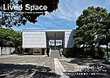 空間を生きた。 —「神奈川県立近代美術館 鎌倉」の建築1951-2016