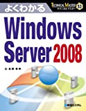 TECHNICAL MASTERよくわかるWindowsServer2008