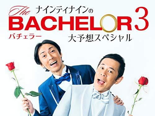 ナインティナインのバチェラー シーズン3大予想スペシャル! 予告編