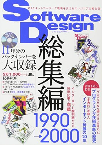 Software Design 総集編 【1990~2000】の詳細を見る
