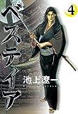 ベステイア 流月抄完全版(4) (モーニングコミックス)