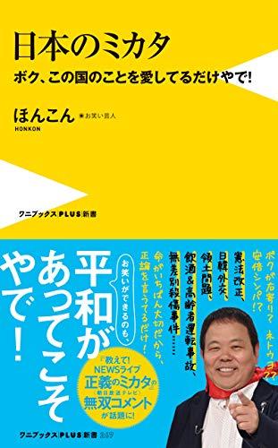 「日本のミカタ ボク、この国のことを愛しているだけやで!」の画像検索結果