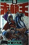 赤龍王 6 (ジャンプコミックス)
