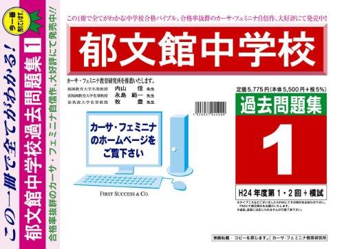 郁文館中学校【東京都】 H25年度用過去問題集1(H24/第1・2回+模試)