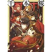 千本桜コミックアンソロジー (電撃コミックスNEXT)