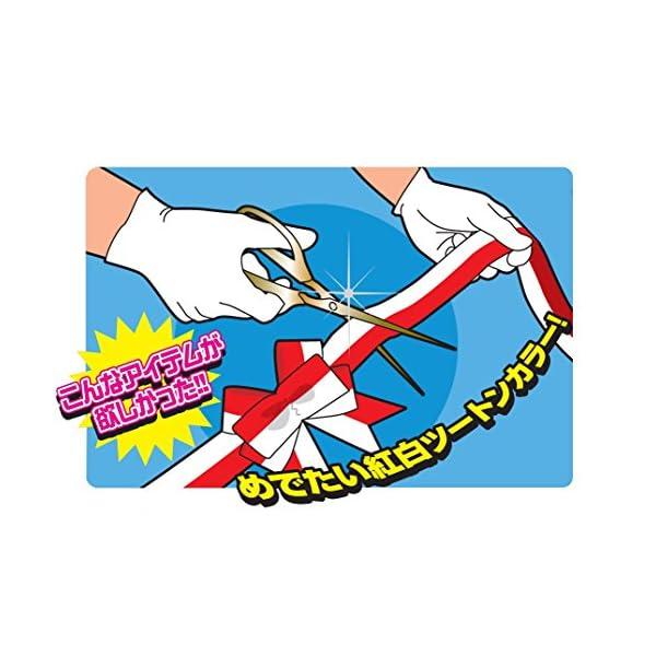 カネコ テープカット用紅白リボンの紹介画像2