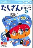 たしざんおけいこ―5・6・7歳 (2集) (かず・けいさん (10))