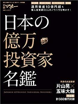[日経マネー]の日本の億万投資家名鑑 日経ホームマガジン