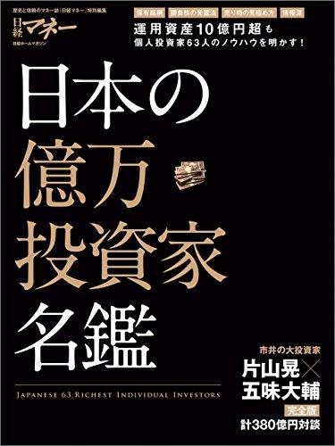 日本の億万投資家名鑑 日経ホームマガジンの書影