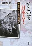 すごいぞ日本人!―続・海を渡ったご先祖様たち