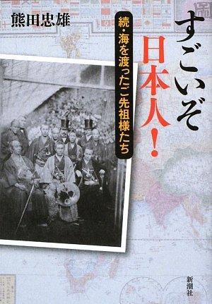 すごいぞ日本人!―続・海を渡ったご先祖様たちの詳細を見る