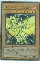 【遊戯王】 ネフティスの鳳凰神  (ウルトラレア) [EE3-JP125]