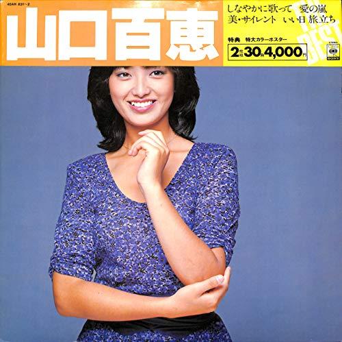 THE BEST [山口百恵][LP盤]