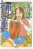 神童 (3) (双葉文庫―名作シリーズ)