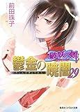 破妖の剣(6) 鬱金の暁闇 29 (コバルト文庫)