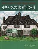 イギリスの家並12ヵ月(Twelve months of English villages & homes