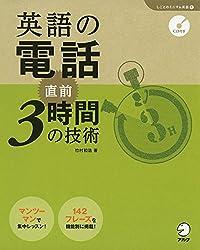 CD付 英語の電話 直前3時間の技術 (「しごとのミニマム英語」シリーズ1)